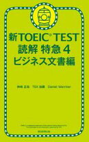 ��TOEIC TEST �ɲ� �õޣ����ӥ��ͥ�ʸ����