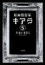 絵画修復家キアラ(分冊版) 【第5話】【電子書籍】[ たまいまきこ ]