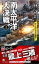 南太平洋大決戦(1) オーストラリア侵攻!【電子書籍】[ 林譲治 ]