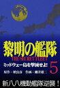 黎明の艦隊コミック版(5) ミッドウェー島を撃滅せよ!【電子書籍】[ 檀良彦 ]