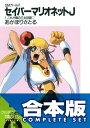 【合本版】SMガールズ セイバーマリオネットJ 全12巻【電子書籍】[ あかほり さとる ]