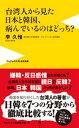 台湾人から見た日本と韓国、病んでいるのはどっち?【電子書籍】[ 李久惟 ]
