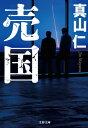 売国【電子書籍】[ 真山 仁 ]
