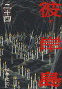 彼岸島24巻【電子書籍】[ 松本光司 ]