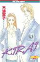 KIRAI(2)【電子書籍】[ 三浦実子 ]
