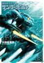 機動戦士ガンダム サンダーボルト(13)【電子書籍】[ 太田...