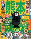 るるぶ熊本 応援版【電子書籍】