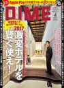 DIME (ダイム) 2017年 4月号【電子書籍】[ DIME編集部 ]