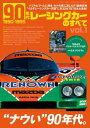 ニューモデル速報 歴代シリーズ 90年代レーシングカーのすべて Vol.1【電子書籍】[ 三栄書房