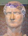 ローマ皇帝ガリエヌス三 帝国過渡期の悲劇の改革皇帝【電子書籍】[ 狭山真琴 ]