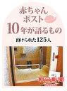 赤ちゃんポスト10年が語るもの 預けられた125人【電子書籍】[ 朝日新聞 ]