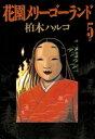 花園メリーゴーランド(5)【電子書籍】 柏木ハルコ