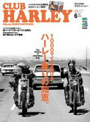 CLUB HARLEY 2014ǯ6��� Vol.167