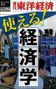 使える!経済学週刊東洋経済eビジネス新書 no.194【電子書籍】