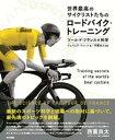 世界最高のサイクリストたちのロードバイク・トレーニング:ツー...