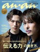 anan(アンアン)2016年3月30日号No.1997