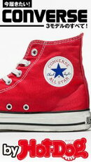 by Hot-Dog PRESS CONVERSE��3��ǥ�Τ��٤�!�� ������!