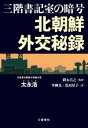 三階書記室の暗号 北朝鮮外交秘録【電子書籍】 太永浩