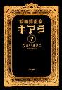 絵画修復家キアラ(分冊版) 【第7話】【電子書籍】[ たまいまきこ ]