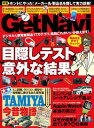 GetNavi 2015年7月号【電子書籍】