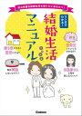 結婚生活マニュアル【電子書籍】