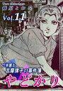 やどかり〜弁護士・志摩律子の事件簿〜(11)【電子書籍】[ 篠原とおる ]