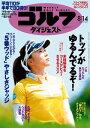 週刊ゴルフダイジェスト 2018年8月14日号【電子書籍】