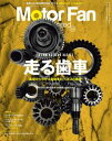 Motor Fan illustrated Vol.124【電子書籍】[ 三栄書房 ]