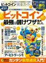 100%ムックシリーズ 完全ガイドシリーズ205 ビットコイン完全ガイド【電子書籍】 晋遊舎