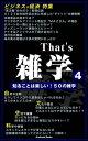 That's 雑学4〜「ビジネス・経済」特集etc【電子書籍】[ ArakawaBooks ]