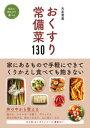 おくすり常備菜130【電子書籍】...