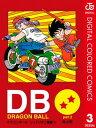 DRAGON BALL カラー版 レッドリボン軍編 3【電子書籍】[ 鳥山明 ]
