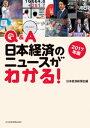 Q&A 日本経済のニュースがわかる! 2017年版【電子書籍】[ 日本経済新聞社 ]