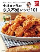 小林カツ代の永久不滅レシピ101