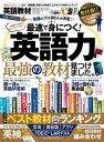 100%ムックシリーズ 完全ガイドシリーズ201 英語教材完全ガイド2018【電子書籍】[ 晋遊舎 ]