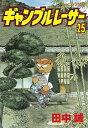 ギャンブルレーサー(25)【電子書籍】[ 田中誠 ]