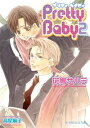 Pretty Baby 2【電子書籍】[ 斑鳩サハラ ]