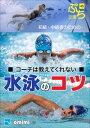 コーチは教えてくれない水泳のコツ【電子書籍】[ omimi ]