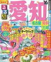 るるぶ愛知 名古屋 知多 三河'16【電子書籍】