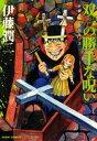日本アニメの海外版BD (宝石の国/伊藤潤二/他)