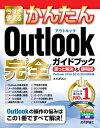 今すぐ使えるかんたん Outlook 完全ガイドブック 困った解決&便利技 [Outlook 2016/2013/2010対応版]【電子書籍】[ AYURA ]