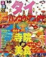 ショッピングタイ るるぶタイ バンコク・アユタヤ'16【電子書籍】