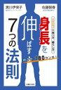 めざせ、180センチ! 身長を伸ばす7つの法則【電子書籍】[...