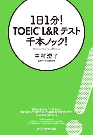 1日1分! TOEIC L&Rテスト 千本ノック!【電子書籍】[ 中村澄子 ]