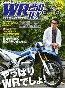 WR250R/X�ޥ��������֥å� vol.3