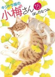 キジトラ猫の小梅さん / 15【電子書籍】[ ほしのなつみ ]