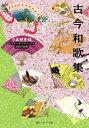 古今和歌集 ビギナーズ・クラシックス 日本の古典【電子書籍】[ 中島 輝賢 ]