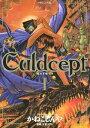Culdcept1巻【電子書籍】[ かねこしんや ]