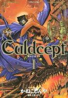 Culdcept1巻
