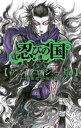 忍びの国(5) アンソロジー版【電子書籍】[ 和田竜 ]